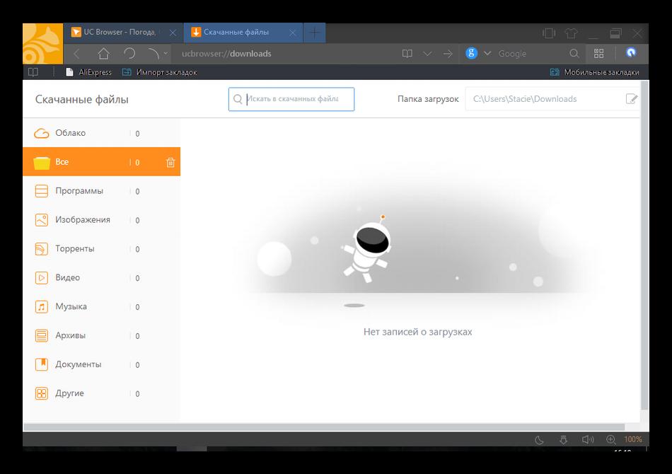 Vneshnij-vid-veb-obozrevatelya-UC-Browser.png