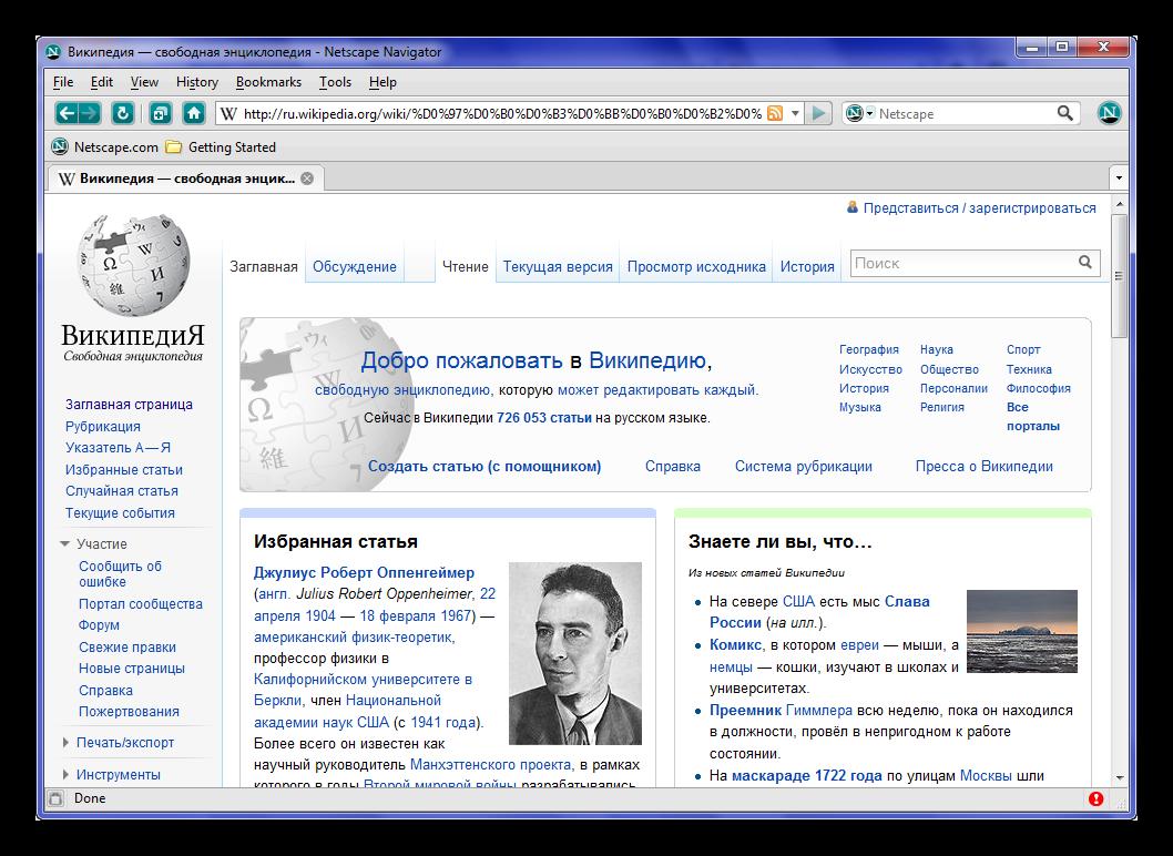 Vneshnij-vid-veb-obozrevatelya-Netscape-Navigator.png