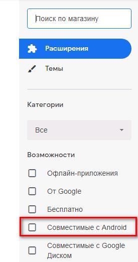 poisk-sovmestimyh-plaginov.png
