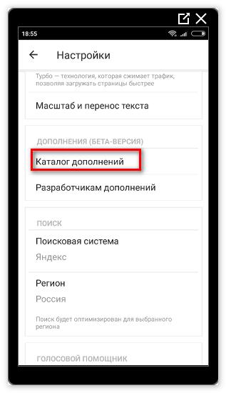 dopolneniya-android-yandeks-brauzer.png