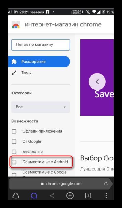 Kategoriya-Sovmestimye-s-Android.png