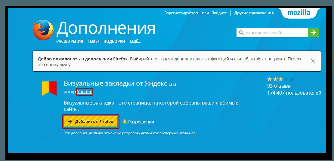 Okno-ustanovki-dopolneniya-zakladki-YAndeks.png