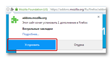 Razreshenie-ustanovki-vizualnyih-zakladok-YAndeks.png