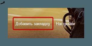 Knopka-dobavleniya-zakladki.png