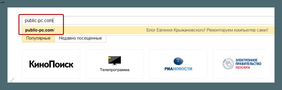 Dobavlenie-sayta-v-zakladki.png