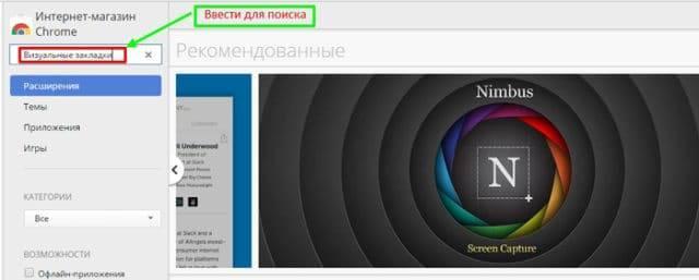 vizualnye-zakladki3-640x257.jpg