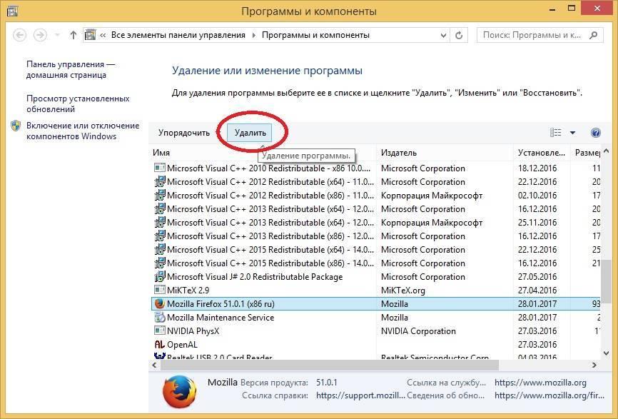 ne-ustanavlivaetsya-mozila2.jpg