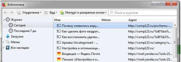 zakrytyye-vkladki-mozilla-firefox-5.jpg
