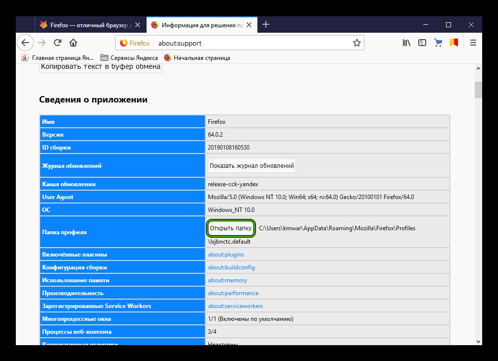 Punkt-Otkryt-papku-na-stranitse-svedenij-brauzera-Firefox.png