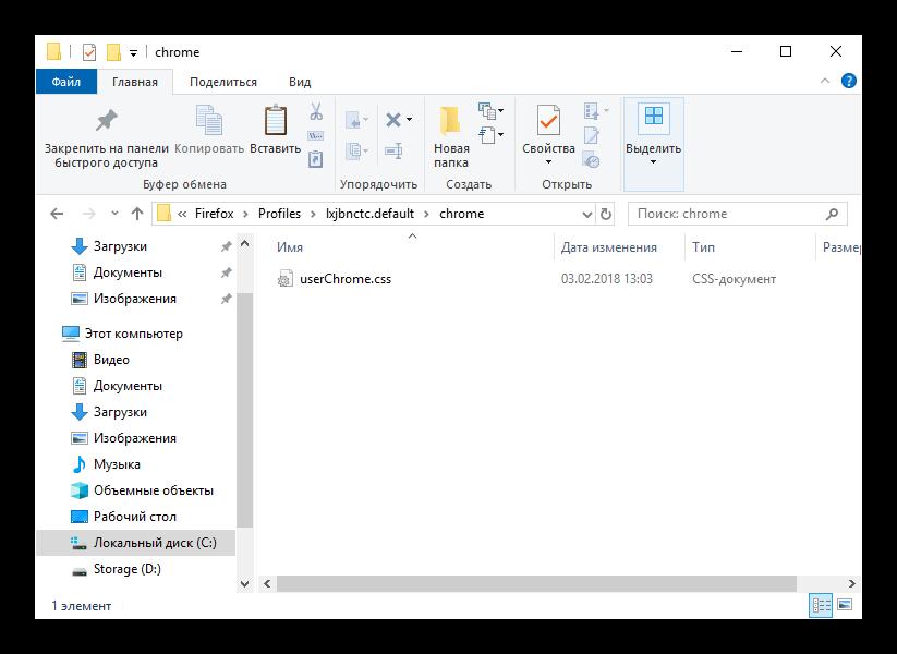 Vstavka-fajla-nastroek-v-provodnike-dlya-Firefox.png