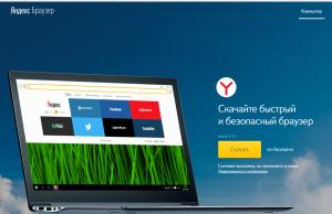 update-yandex-55-300x194.png