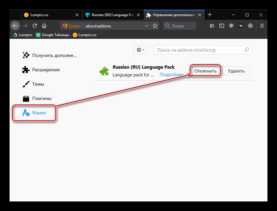 Proverka-sostoyaniya-paketa-rusifikatsii-v-Mozilla-Firefox.png