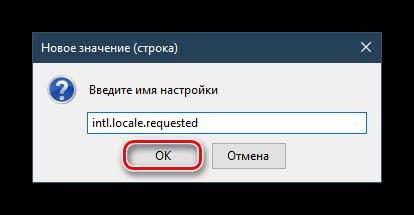 Vvod-nazvaniya-stroki-lokalizatsii-v-Mozilla-Firefox.png