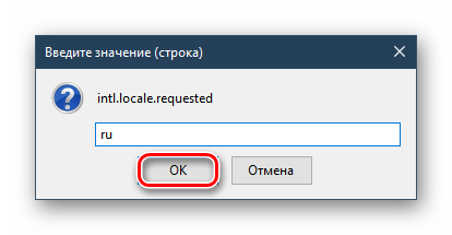Vvod-parametra-stroki-lokalizatsii-v-v-Mozilla-Firefox.png