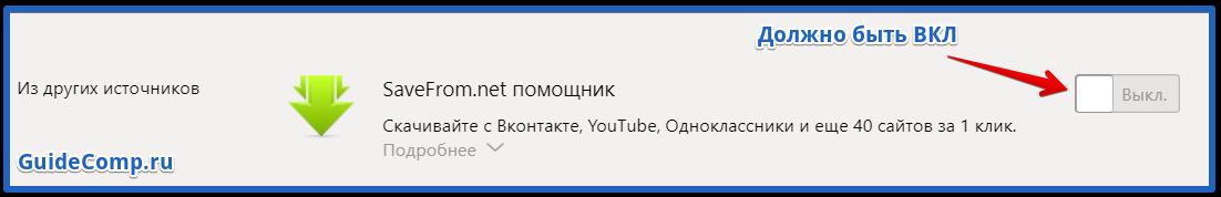 21-04-rasshireniya-dlya-skachivaniya-muzyki-iz-vkontakte-v-yandex-brauzere-2.png