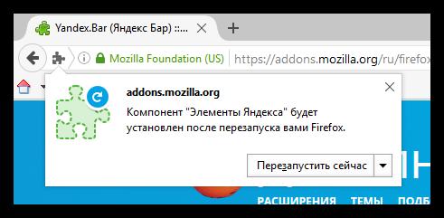 YAndeks-Bar-dlya-Mozilla-Firefox-2.png