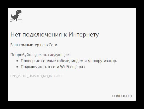 net-podklyucheniya-k-internetu.png