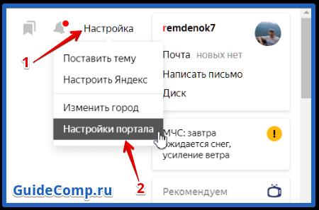 25-01-kak-ochistit-istoriyu-yandex-brauzera-26.png