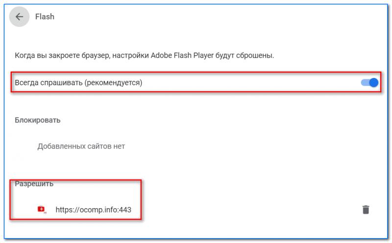 Vsegda-sprashivat-Flash-vklyuchen-800x496.png