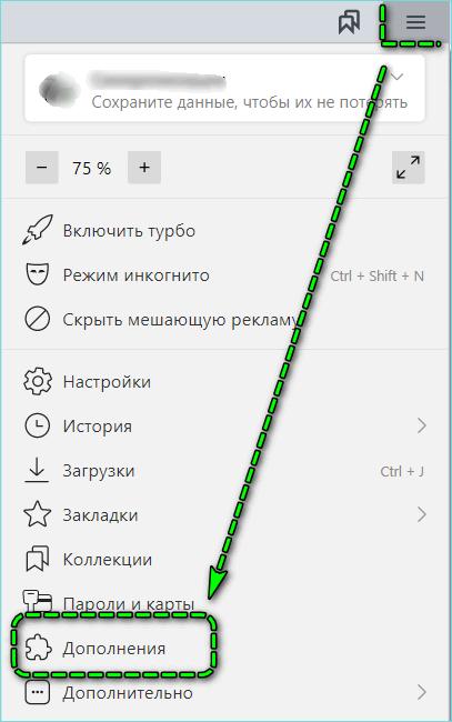 Perehod-v-dopolneniya-v-YAndeks-brauzer-1.png