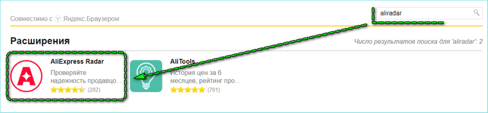 Poisk-Aliradar-v-kataloge-rasshirenij.png