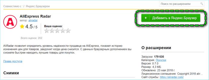 Ustanovka-Aliradar.png