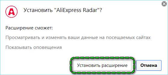 Podtverzhdenie-ustanovki-Aliradar.png