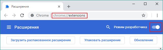 1-Kak-ustanovit-storonnee-rasshirenie-v-Google-Chrome.png