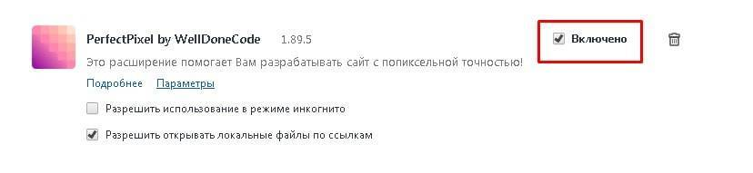 plaginyi-gugl-hrom-aktivatsiya-3-min.jpg