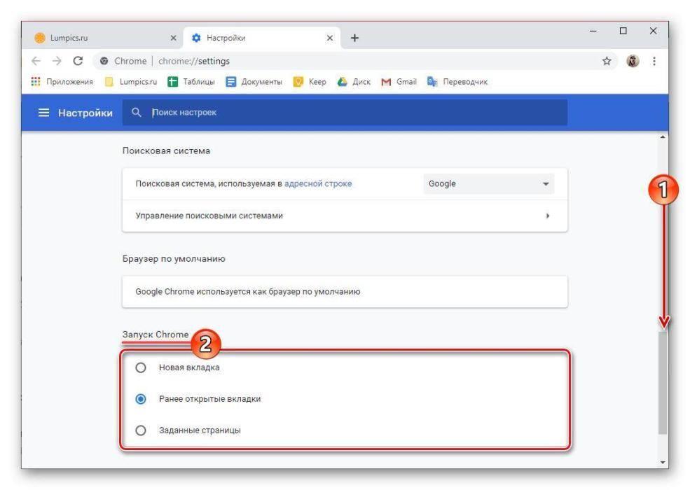 Opredelenie-parametrov-zapuska-brauzera-Google-Chrome.png