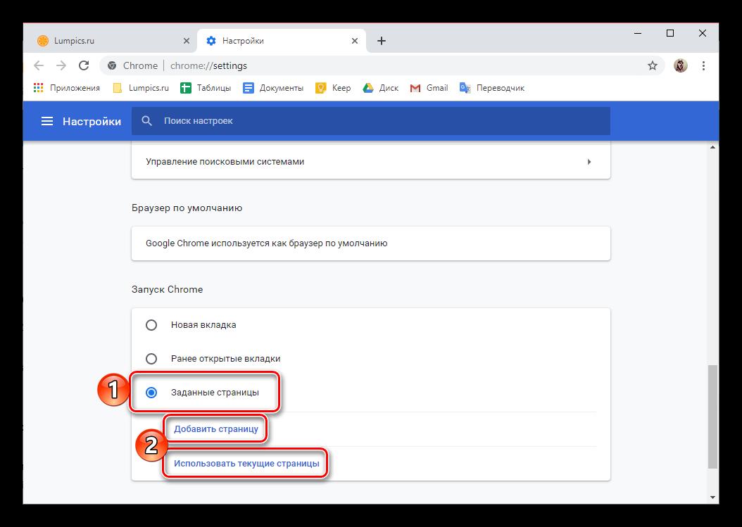 Varianty-ustanovki-zadannyh-stranits-vmesto-startovoj-v-brauzere-Google-Chrome.png