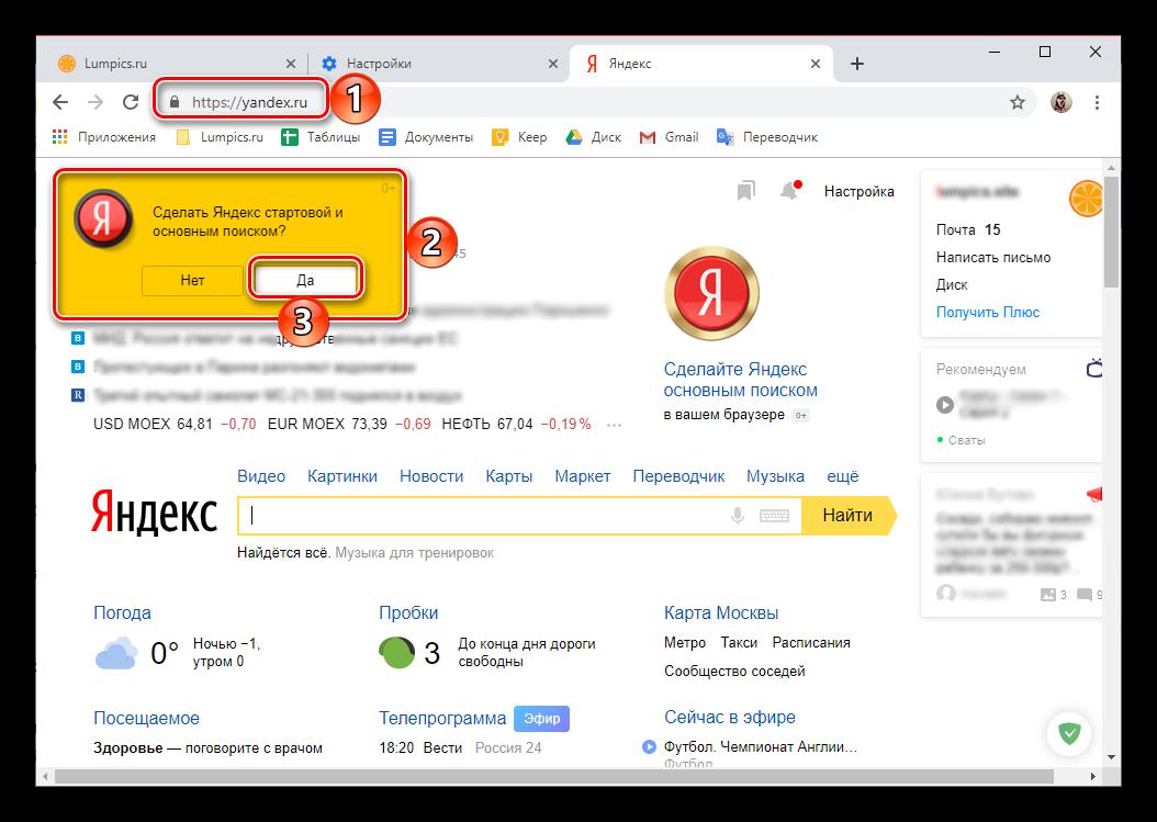 Ustanovka-drugoj-stranitsy-v-kachestve-startovoj-v-brauzere-Google-Chrome.png