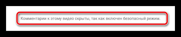 kommentarii-k-e`tomu-video-skryityi-na-yutube.png