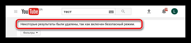 nadpis-nekotoryie-rezultatyi-byili-udalenyi-na-yutube.png