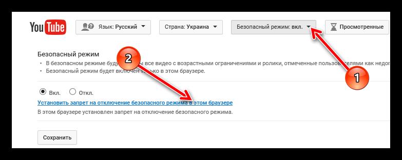 ustanovka-zapreta-na-snyatie-bezopasnogo-rezhima-na-yutube.png