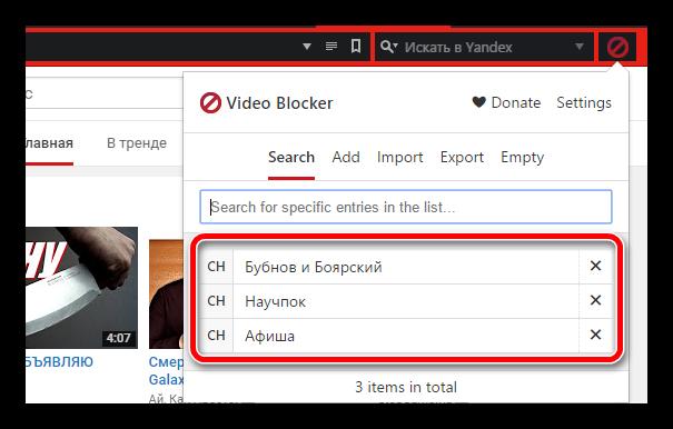 spisok-zablokirovannyih-kanalov-v-rasshirenii-Block-videos-from-this-channel.png