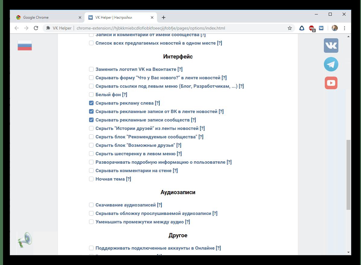 Punkty-Interfejs-i-Audiozapisi-v-Menyu-nastroek-VK-Helper.png