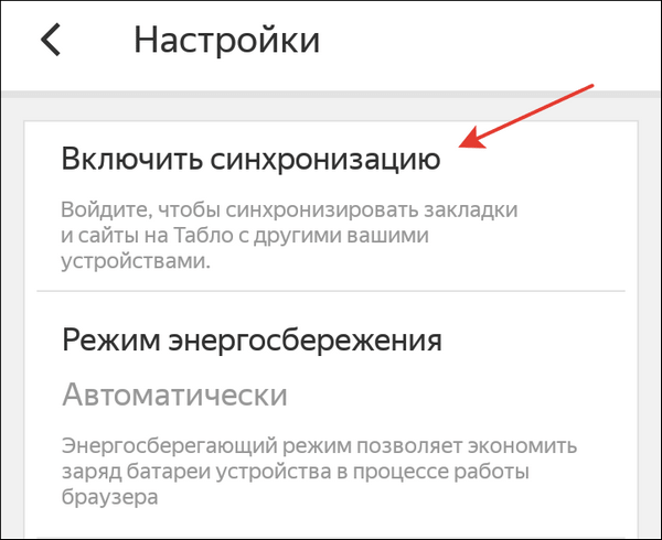 vklyuchit-sinhronizatsiyu.png