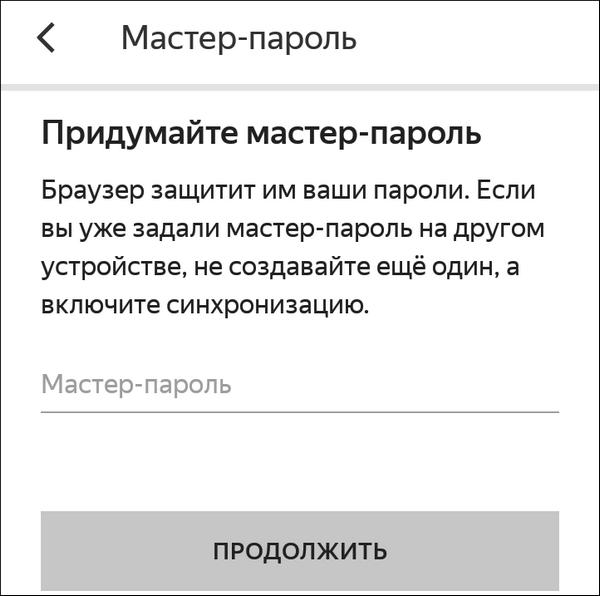 ustanovka-master-parolya.png