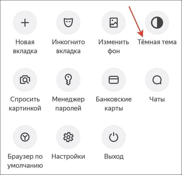 punkt-temnaya-tema.jpg