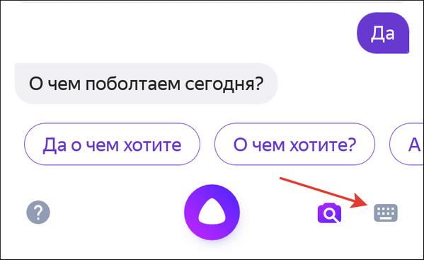 klaviatura-dlya-obshheniya-s-Alisoj.png