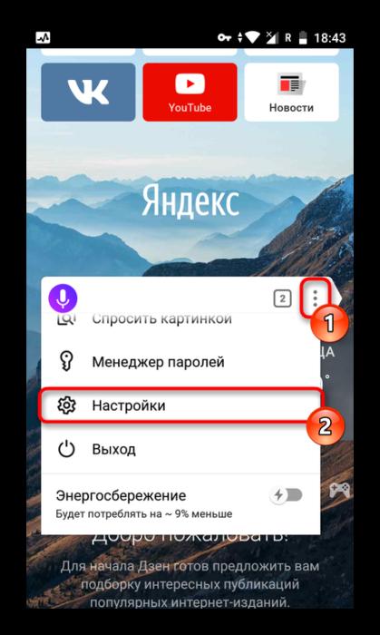 Perehod-v-nastroyki-prilozheniya-YAndeks.Brauzer.png