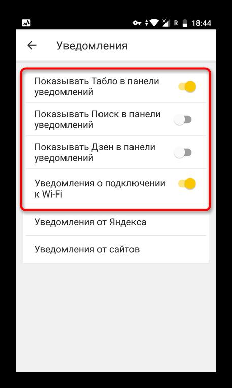 Otklyucheniy-uvedomleniy-prilozheniya-YAndeks.Brauzer.png