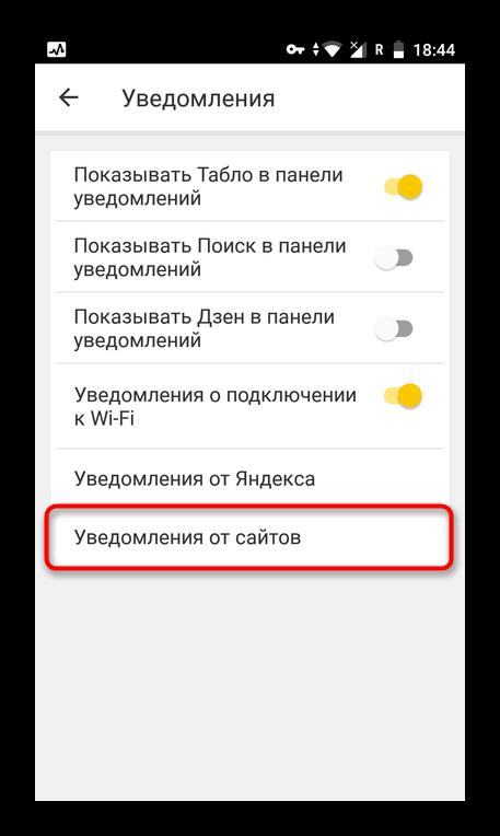 Perehod-v-nastroyki-uvedomleniy-ot-saytov-v-prilozhenii-YAndeks.Brauzer.png