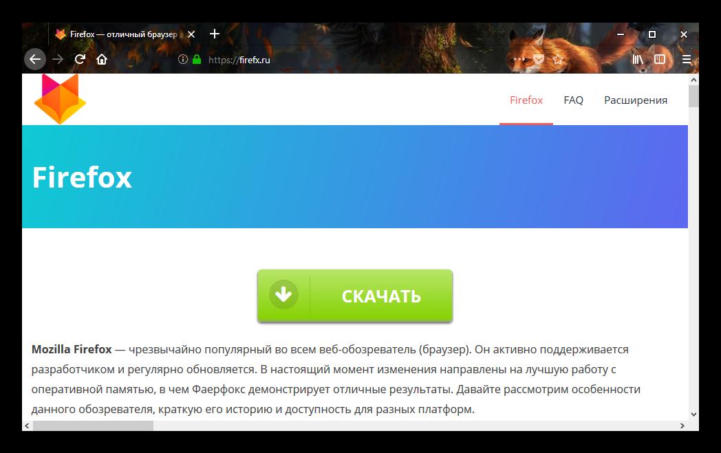 Obshhij-vid-temy-Running-Foxes-dlya-Firefox.png