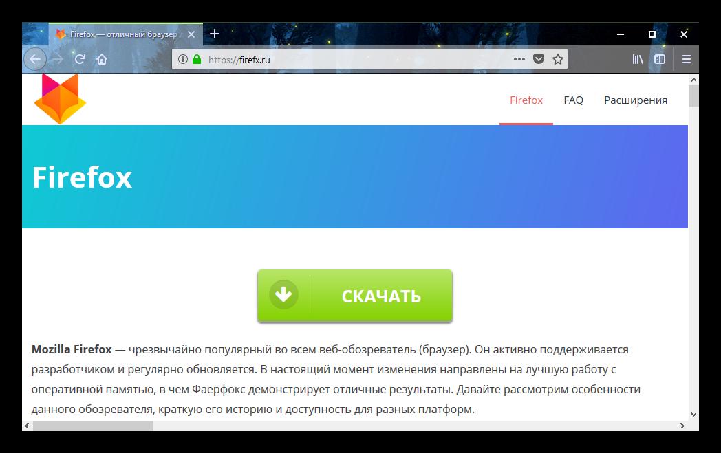 Obshhij-vid-temy-Summerwood-dlya-Firefox.png