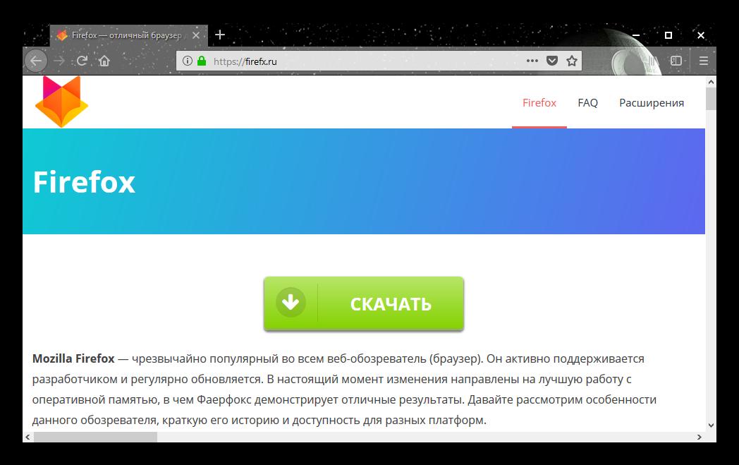 Obshhij-vid-temy-That-s-no-moon-dlya-Firefox.png