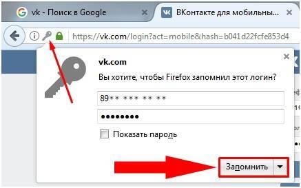 passwords-in-Firefox-2.jpg