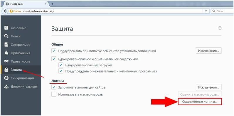 passwords-in-Firefox-5.jpg