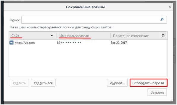 passwords-in-Firefox-6.jpg